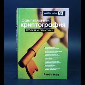 Мао Венбо - Современная криптография. Теория и практика