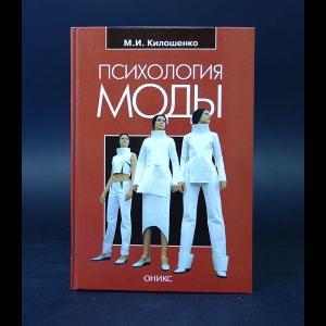 Килошенко М.И. - Психология моды