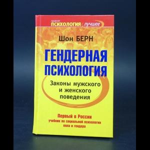 Берн Шон  - Гендерная психология. Законы мужского и женского поведения