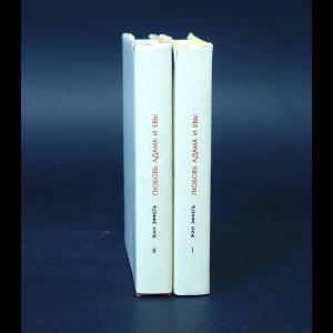 Эффель Жан - Любовь Адама и Евы (комплект из 2 книг)