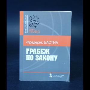 Бастиа Фредерик - Грабеж по закону