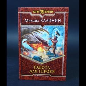 Калинин Михаил - Работа для героев