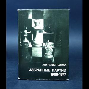Карпов Анатолий  - Избранные партии 1969-1977