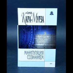 Кара-Мурза Сергей - Манипуляция сознанием