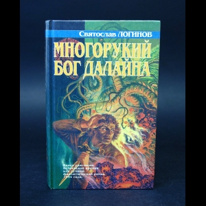Логинов Святослав - Многорукий бог Далайна