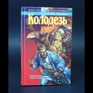 Логинов Святослав - Колодезь