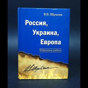 Шульгин В.В. - Россия, Украина, Европа. Избранные работы
