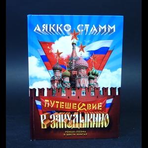 Стамм Аякко - Путешествие в Закудыкино