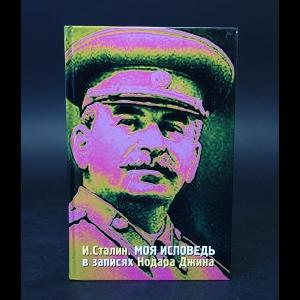 Джин Нодар - И. Сталин. Моя исповедь в записях Нодара Джина