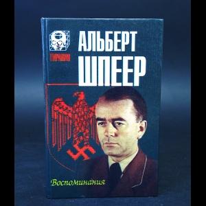 Шпеер Альберт  - Альберт Шпеер Воспоминания