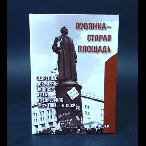 Авторский коллектив - Лубянка - Старая площадь