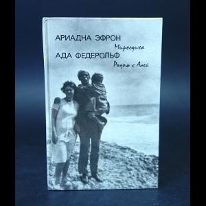 Эфрон Ариадна, Федерольф Ада - Мироедиха. Рядом с Алей