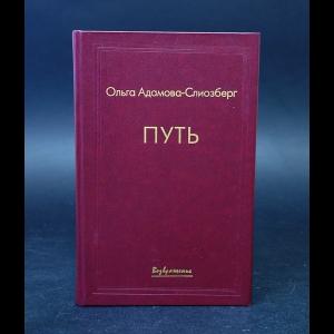 Адамова-Слиозберг Ольга - Путь (с автографом)