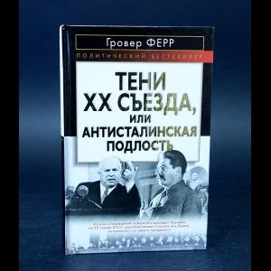 Ферр Гровер  - Тени XX съезда, или антисталинская подлость