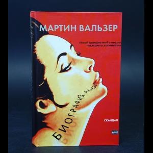 Вальзер Мартин  - Биография любви