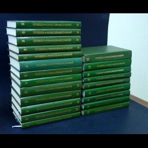 Пушкин А.С. - Пушкин Полное собрание сочинений в 18 томах (комплект из 22 книг)