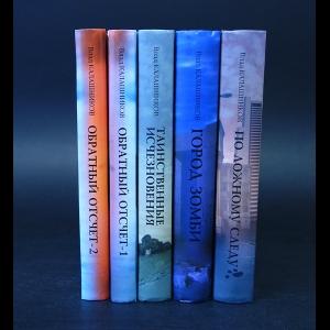 Калашников Влад - Клара, Дора. Бешеные бабки (комплект из 5 книг)