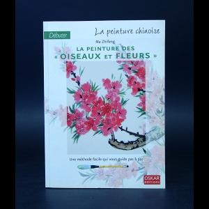 Ma Zhifeng - La peinture des Oiseaux et fleurs
