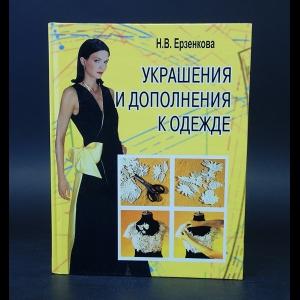 Ерзенкова Н.В. - Украшения и дополнения к одежде