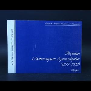 Волошин Максимилиан - Волошин Максимилиан Александрович (1877-1932). Графика