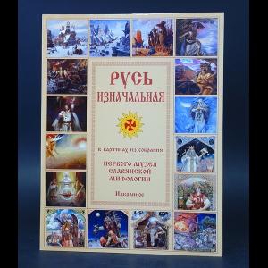 Авторский коллектив - Русь изначальная в картинах из собрания Первого Музея Славянской Мифологии