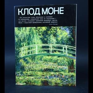 Кулаков В.А. - Клод Моне