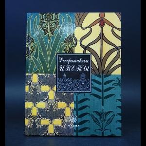 Вилер Уильям - Декоративные цветы по работам М.П. Вернейя