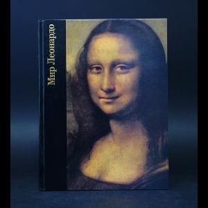 Уоллэйс Роберт  - Мир Леонардо 1452-1519