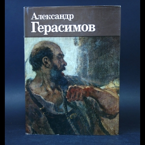 Авторский коллектив - Александр Герасимов