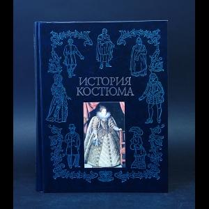 Будур Наталия - История костюма, составленная Наталией Будур