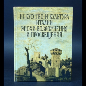 Авторский коллектив - Искусство и культура Италии Эпохи Возрождения и Просвещения
