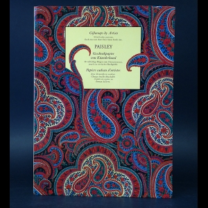 Авторский коллектив - Paisley. Motif Cachemire (Giftwraps by Artists) (English, French and German Edition