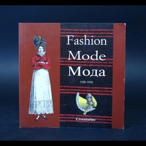 Авторский коллектив - Fasion. Mode. Мода 1500-1954