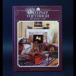 Авторский коллектив - Интерьер гостиной. 104 проекта и идеи