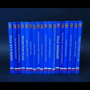 Авторский коллектив - Серия История России. Комплект из 18 книг