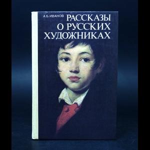 Иванов А.Б. - Рассказы о русских художниках