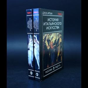 Арган Джулио - История Итальянского искусства в 2 томах (комплект из 2 книг)