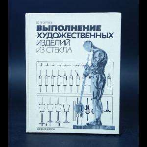 Сергеев Ю.П. - Выполнение художественных изделий из стекла