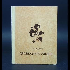 Хворостов А.С. - Древесные узоры