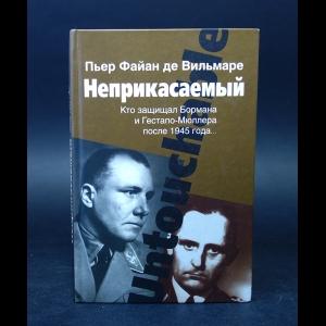 де Вильмаре Пьер Файан - Неприкасаемый. Кто защищал Бормана и Гестапо-Мюллера после 1945 года...