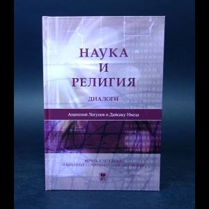 Логунов Анатолий, Икеда Дайсаку  - Наука и религия