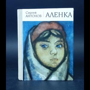 Антонов С. - Аленка