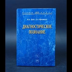 Зуев К.А., Кротков Е.А. - Диагностическое познание