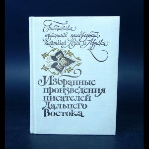 Авторский коллектив - Избранные произведения писателей Дальнего Востока