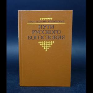 Флоровский Георгий - Пути русского Богословия