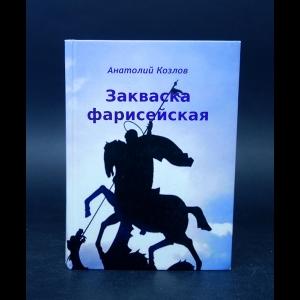 Козлов Анатолий  - Закваска Фарисейская