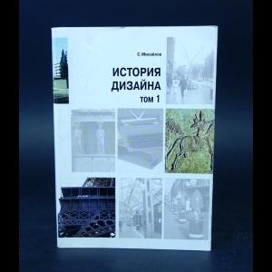 Михайлов С. - История дизайна: В 2 тт: Т. 1: Становления дизайна как самостоятельного вида проектно-художественной деятельности