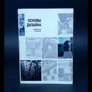 Михайлов С., Кулеева Л. - Основы дизайна