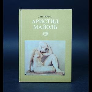 Петрочук О.К. - Аристид Майоль