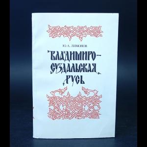 Лимонов Ю.А. - Владимиро-Суздальская Русь: Очерки социально-политической истории